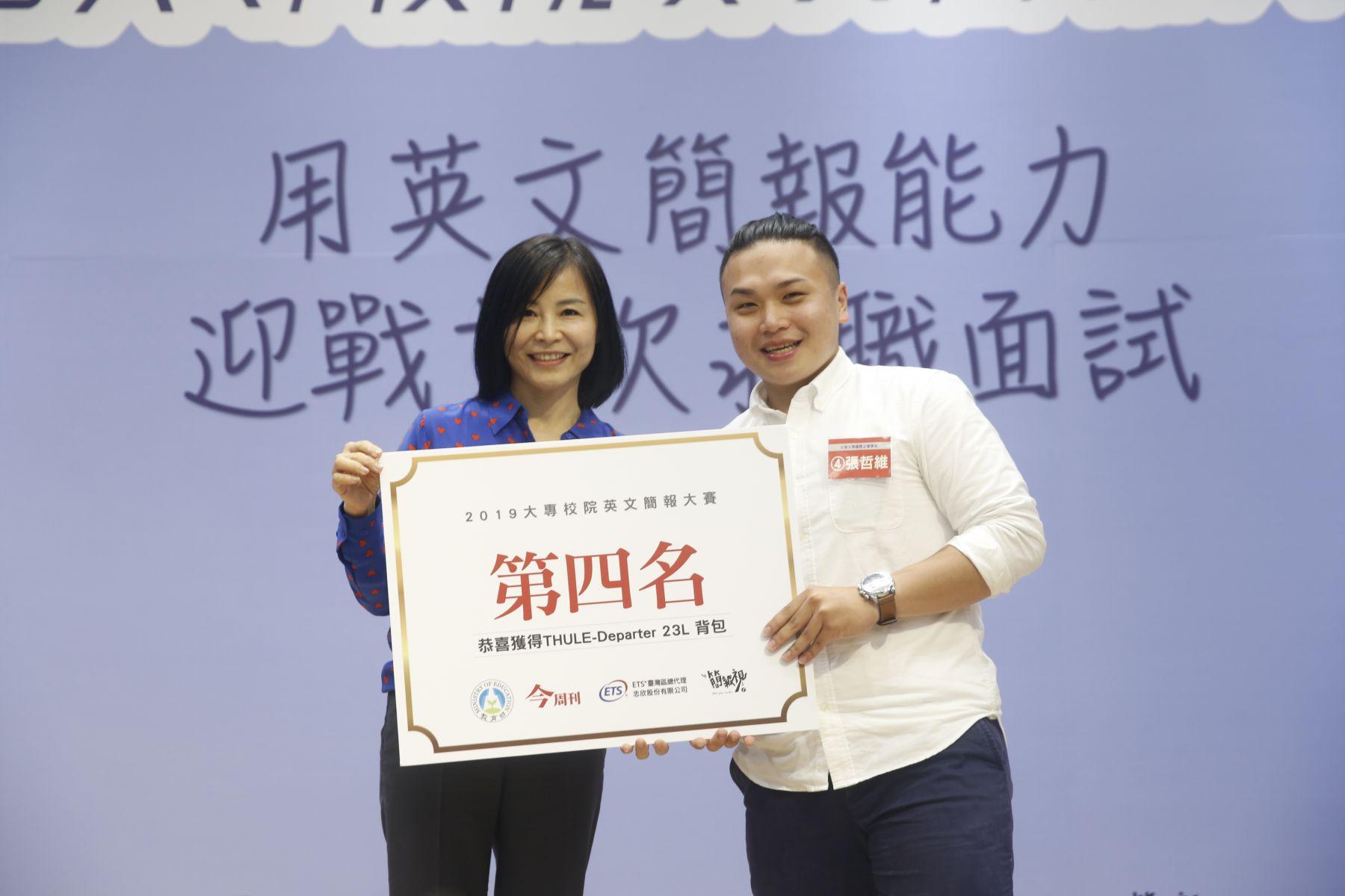 2019大專校院英文簡報大賽第四名張哲維與麥當勞中國首席營運官林慧蓉。