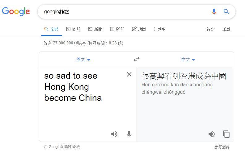 香港反送中五月天石頭臉書遭消失Google翻譯淪陷