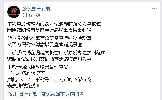 韓國瑜的韓流紅什麼?美國媒體找到中國網軍操盤社群的證據