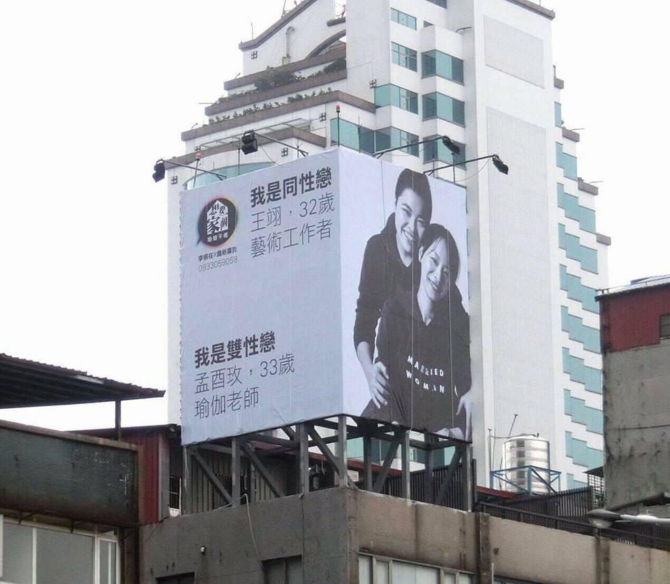 「我想有個家」計畫廣告看板給予LGBTQ族群莫大勇氣