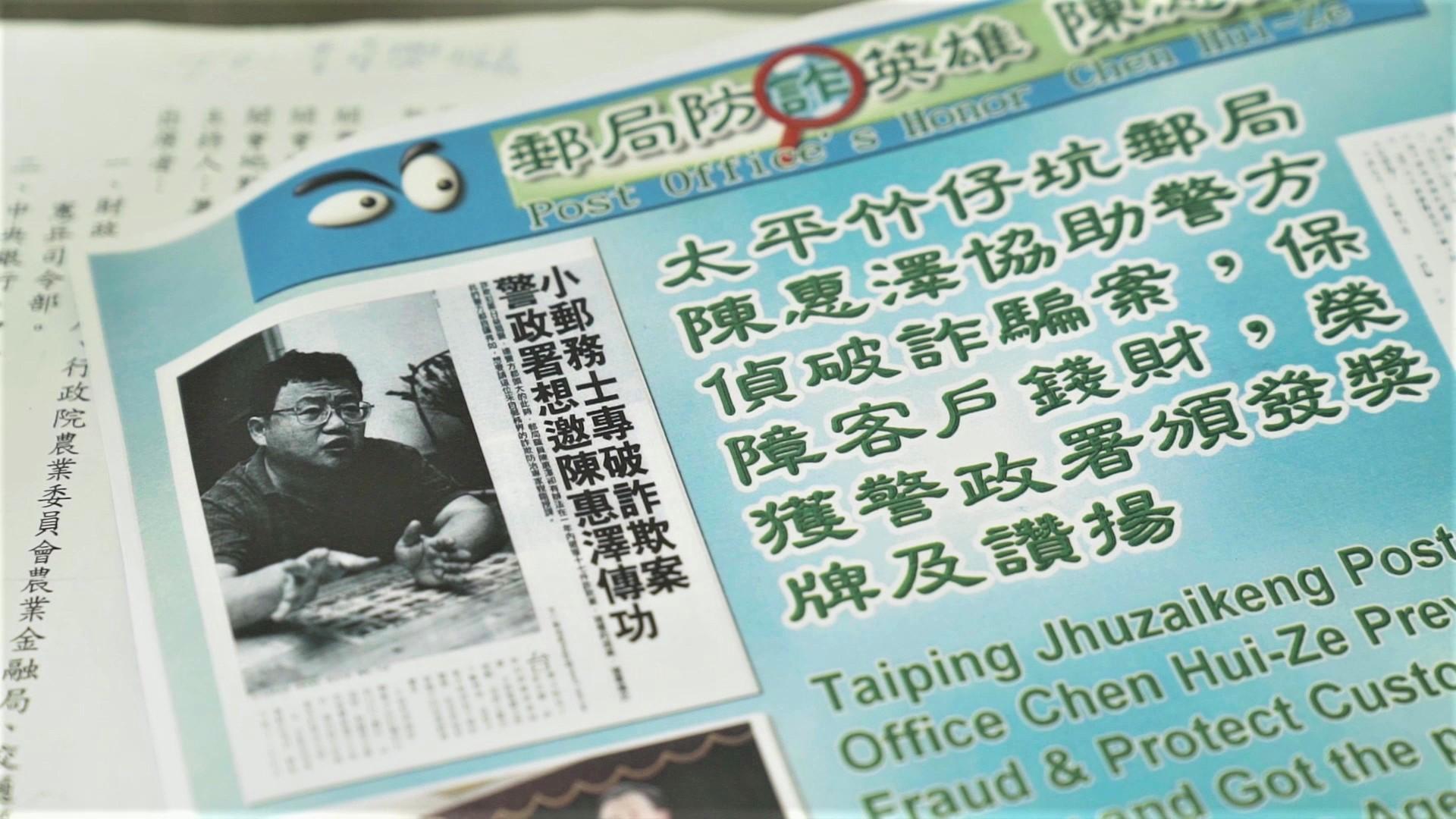 陳惠澤協助警方偵破詐騙案,保障郵局客戶錢財,受表揚。