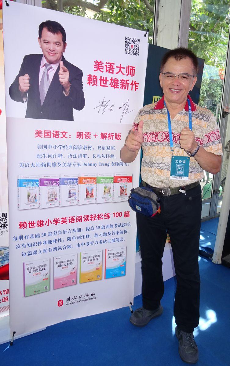 107年賴世雄配合知語文化參加上海國際書展