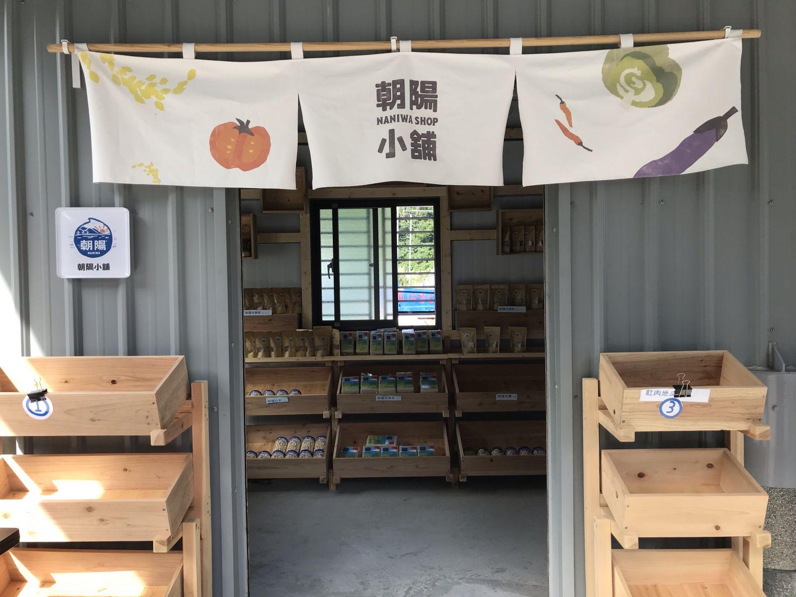 ▲朝陽社區裡新開幕的「朝陽小舖」,販售當地特色農產品。
