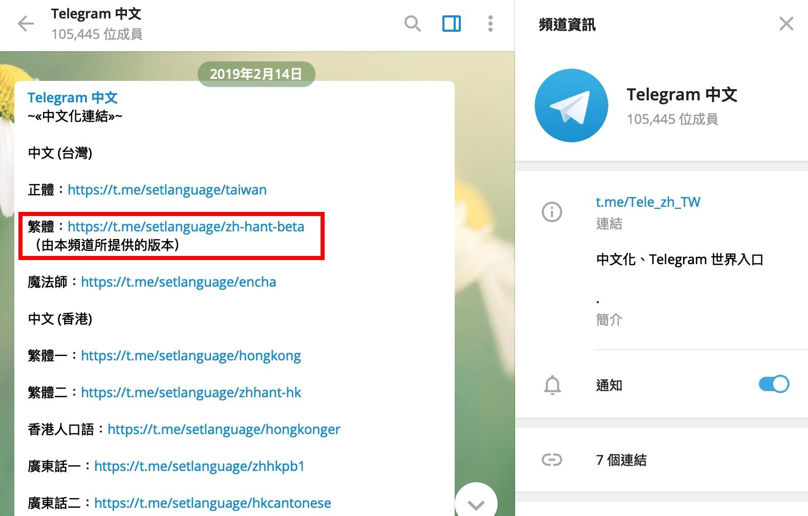 telegram中文化教學、中文化連結