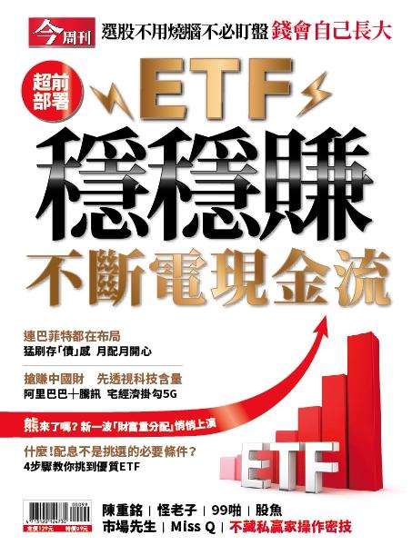 股市大跌,反靠債券型ETF獲利47%!兩個中年大叔的長線投資法:別人恐懼,我貪婪