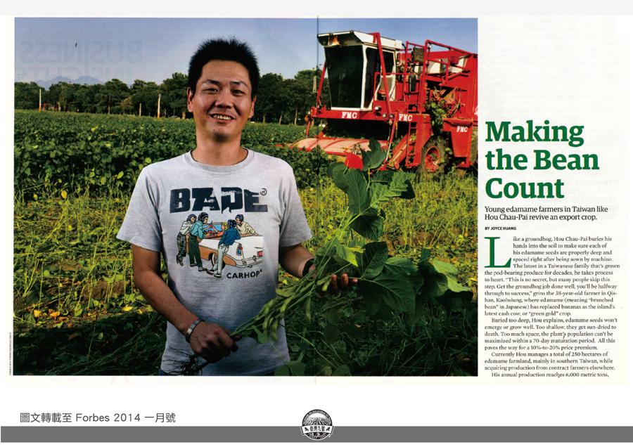 侯兆百在2014年,靠著種植毛豆登上富比士雜誌。