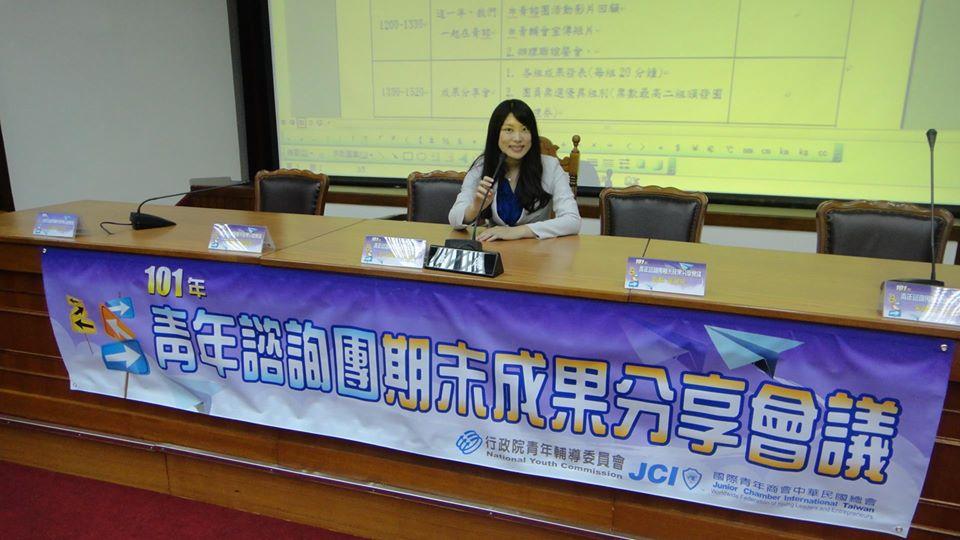 鄭惠如在100年便開始加入行政院青年輔導委員會的行列。