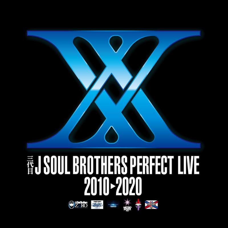 三代目 J SOUL BROTHERS PERFECT LIVE 2010▶︎2020