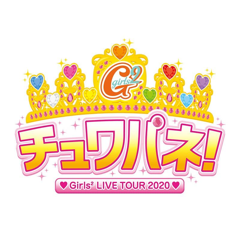 Girls² LIVE TOUR 2020 ~チュワパネ!~