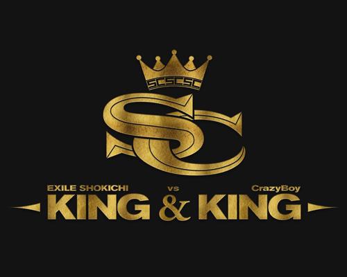 EXILE SHOKICHI vs CrazyBoy 「KING & KING」