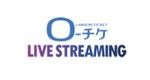 ローチケ LIVE STREAMING