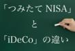 2018年にスタートする「つみたてNISA」と「iDeCo」の違いとは?