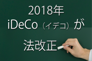 iDeCo(イデコ)が法改正。年単位拠出のメリット・デメリットとは?