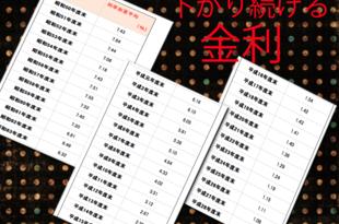 日本の金利が惨たんたる中、外貨建て生命保険で資産運用!?(1)