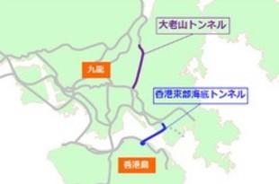 【香港】熊谷組、トンネルMOM事業を受注[運輸](2018/07/31)