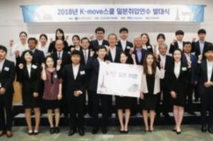 【韓国】日本就職プログラム、観光分野の研修開始[経済](2018/08/23)