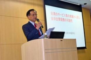 【台湾】交流協会、日台サービス産業連携でセミナー[経済](2018/08/29)