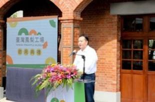 【台湾】高雄市、戦前のパイン缶工場を観光施設に[観光](2018/08/22)