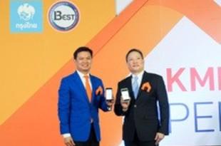 【タイ】クルンタイ銀、KMITLと金融の技術開発[金融](2018/08/27)
