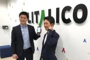 【韓国】りたりこ、韓国の補聴器メーカーに出資[医薬](2018/08/21)