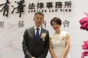 【台湾】有澤法律事務所が設立式典、220人参加[経済](2018/09/25)
