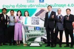 【タイ】テスコロータス、全店でQRコード決済導入[商業](2018/09/18)