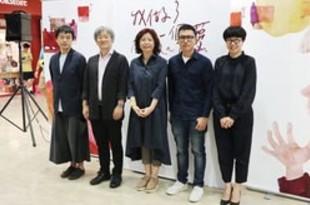 【台湾】台北の誠品でいわさきちひろ展、11月11日まで[社会](2018/09/17)