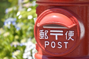 歴史や価値とともに変化する「お値段」⑧ ── 郵便料金