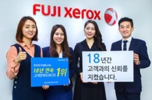 【韓国】18年連続で満足度1位、韓国富士ゼロックス[製造](2018/10/17)
