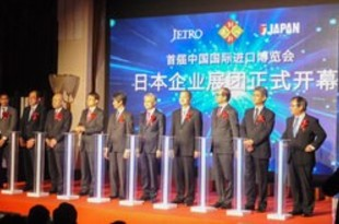【中国】日本製品の輸出拡大、ジェトロがフォーラム[経済](2018/11/07)