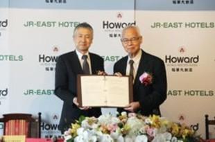 【台湾】日本ホテル、福華大飯店と営業提携[観光](2018/11/22)
