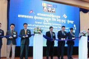 【カンボジア】韓国IBK銀が支店開設、資金需要に対応[金融](2018/12/12)