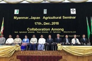 【ミャンマー】三井物産が農業分野に力、大学でセミナー[農水](2018/12/25)