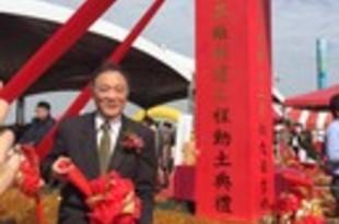 【台湾】食品の大成、嘉義県の産業園区に新工場着工[食品](2019/01/15)