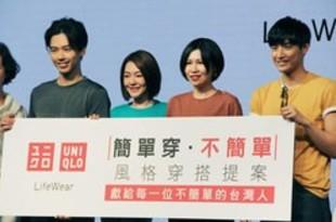 【台湾】台湾ユニクロ、19年春夏新商品を発表[繊維](2019/02/22)