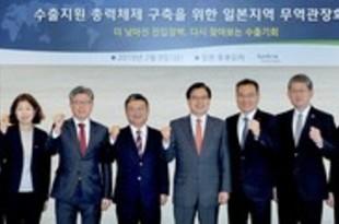 【韓国】KOTRA、対日輸出の支援を強化[経済](2019/02/12)