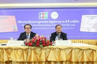 【カンボジア】JCB、アクレダ銀とデビットカード発行[金融](2019/02/07)