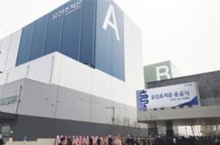 【韓国】ユジン超低温が大型倉庫、日本技術を採用[運輸](2019/03/11)