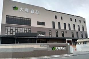 【台湾】日本水産、高雄・大明食品の第2工場を稼働[食品](2019/03/05)