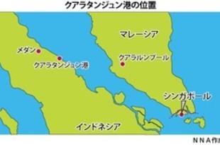 【インドネシア】クアラタンジュン港が近く全面供用開始へ[運輸](2019/03/08)
