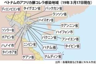 【ベトナム】豚コレラ、バクニン省でも=18省市に拡大[農水](2019/03/19)