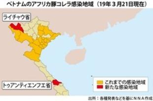 【ベトナム】アフリカ豚コレラ感染、20省市に拡大[農水](2019/03/22)