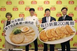 【台湾】「餃子の王将」、台北1号店が27日オープン[サービス](2019/04/25)