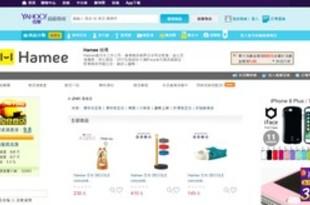 【台湾】ハミィ、EC事業を譲渡し台湾子会社解散へ[商業](2019/04/22)
