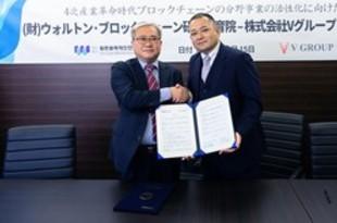 【韓国】日韓、ブロックチェーン関連人材育成で提携[IT](2019/04/18)