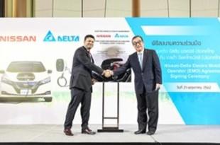 【タイ】日産、EV充電器設置で台湾系デルタを選定[車両](2019/05/23)