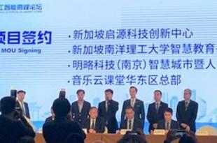 【シンガポール】ICMGと南京政府、AIベンチャー支援へ[サービス](2019/05/28)