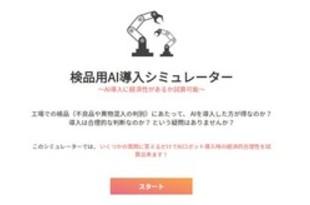 【ベトナム】バイタリフィ、製造業向け検品AIセンター[IT](2019/06/03)