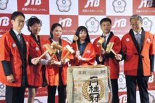 【台湾】JTB、東京五輪チケットを台湾で販売[観光](2019/06/11)