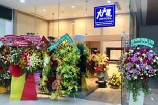 【ベトナム】大戸屋、HCM市にベトナム2号店オープン[食品](2019/07/05)